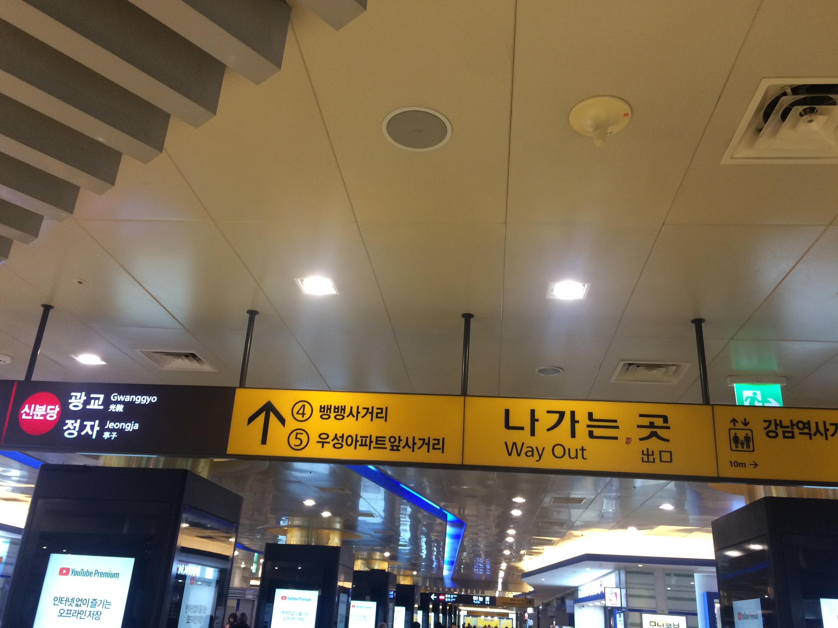 강남역 통로.JPG