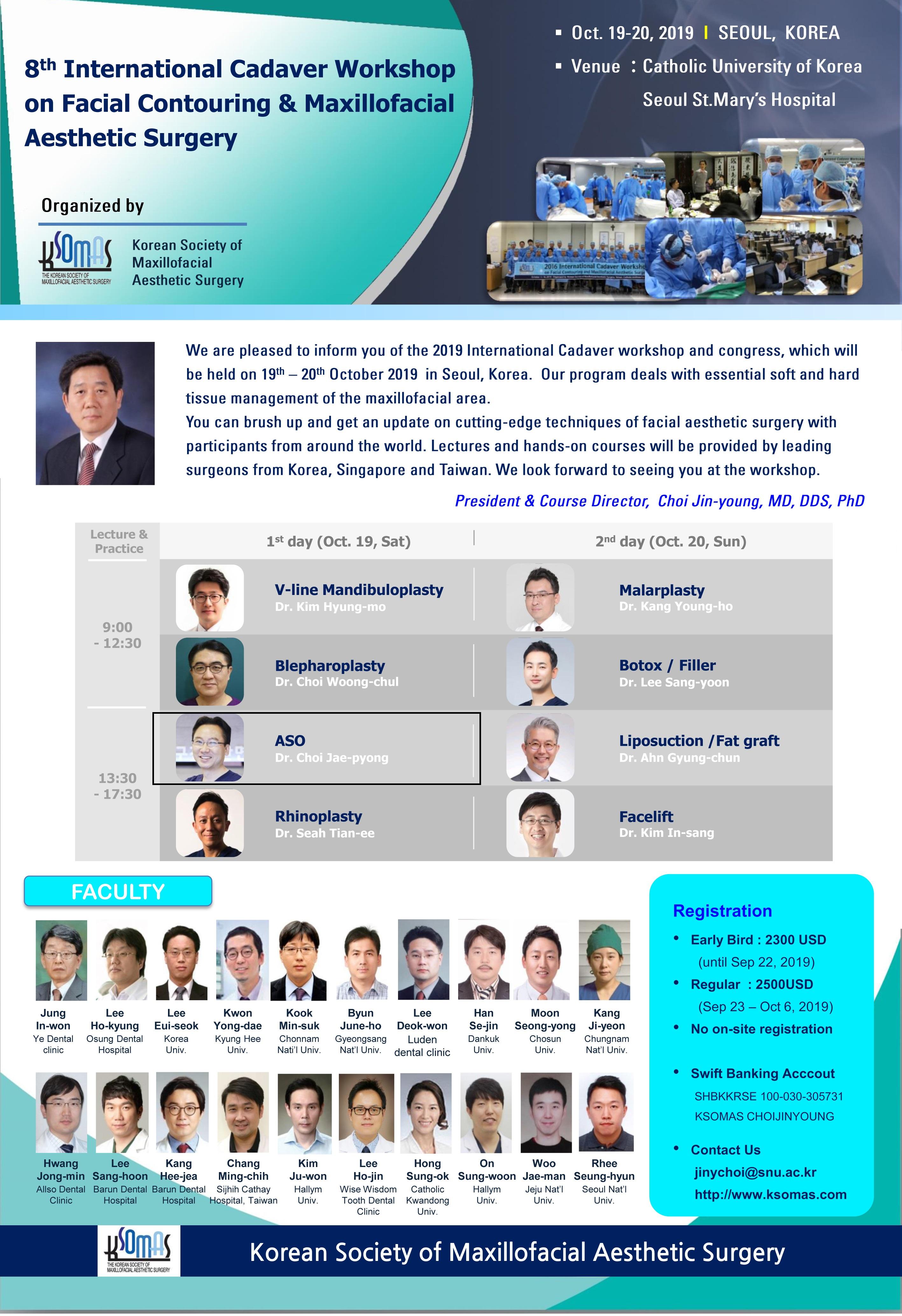 국제턱얼굴미용외과 학회.JPG