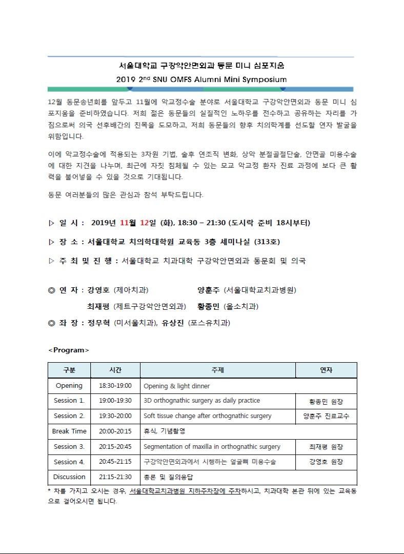 서울대 구강악안면외과 강연.JPG
